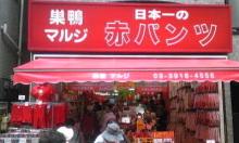 神谷宗幣オフィシャルブログ「変えよう!若者の意識~熱カッコイイ仲間よ集え~」Powered by Ameba-Image155.jpg