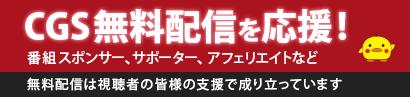 CGSm料配信を応援!