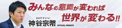 吹田市議会議員(無所属) 神谷ソウヘイのオフィシャルウェブサイト