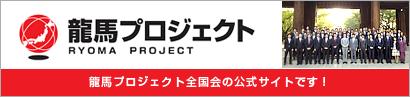 龍馬プロジェクトのオフィシャルウェブサイト