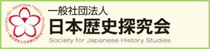 一般社団法人 日本歴史探究会